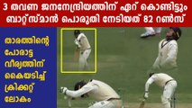 After getting hit on the nuts thrice Will Pucovski scores 82 for Victoria | Oneindia Malayalam