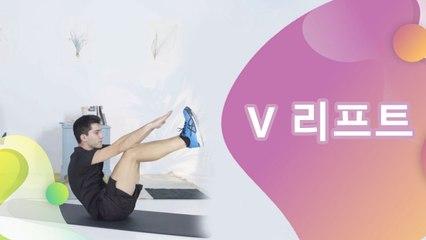 V 리프트 - 건강을 위한 발걸음