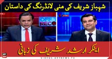 Arshad Sharif exposes Shehbaz Sharif's money laundering