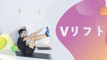 Vリフト - Minna Kenko