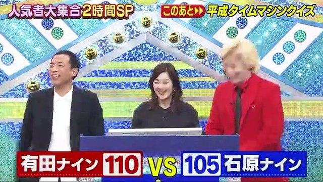 くりぃむクイズ ミラクル9 2時間SP - (edit 2/2)
