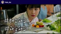 [Love With Flaws] EP.06,eat only vegetables, 하자있는 인간들 20191204