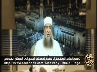 من حسن الخلق ترك العتاب - الشيخ أبو إسحاق الحويني