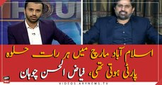 In Azadi March, there was a Halwa Party every night, Fayyaz-UL-Hassan