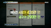 [HOT] pay a large sum of money, 실화탐사대 20191204