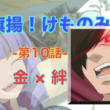 Kemono Michi 旗揚!けものみち 第10話/金×絆 HD