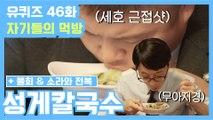 [#유퀴즈] 46화 레전드! 바다를 한 사발 드링킹! ′성게칼국수′&′물회′ 먹방