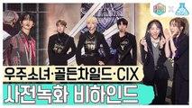 [예능연구소] WJSN·GoldenChild·CIX 사전녹화 비하인드 @Show! Music Core 20191123