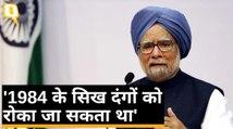 पूर्व PM Manmohan Singh ने कहा- 1984 के सिख दंगों को रोका जा सकता था | Quint Hindi