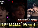 '2019 MAMA' 마마무(MAMAMOO)X박진영(JYP), 무대를 본 BTS,GOT7 Reaction