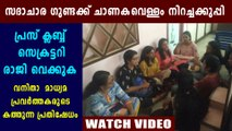 Network of woman in media protest at Trivandrum | Oneindia Malayalam