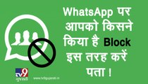 WhatsApp પર કોણે કર્યા છે તમને Block? જાણો આ સરળ રીતે! જુઓ VIDEO