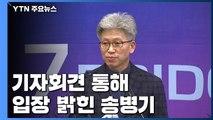 """송병기 """"청와대 행정관과 안부 통화...선거 염두 안 둬"""" / YTN"""
