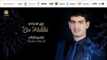Brahim Alouali - Zin mdihi (6) | زين مديح | من أجمل أناشيد | إبراهيم الوالي