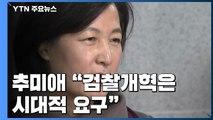"""'추다르크' 추미애 """"검찰개혁은 시대적 요구""""...청문회 벼르는 한국당 / YTN"""