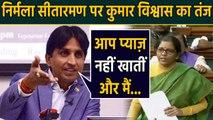 Kumar Vishwas का वित्त मंत्री पर तंज,मैं ऐसे परिवार से हूं जहां Petrol नहीं पिया जाता|वनइंडिया हिंदी