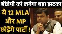 Maharashtra: BJP के 12 MLA और 1 MP सरकार के संपर्क में, छोड़ सकते हैं पार्टी? । वनइंडिया हिंदी