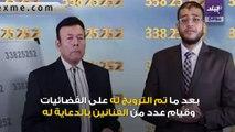 فيديوجراف|  تفاصيل مداهمة شركة عقار التخسيس