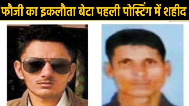 Hindustan की सरहद की रक्षा करते हुए Rajasthan के दो सपूत शहीद   वनइंडिया हिंदी