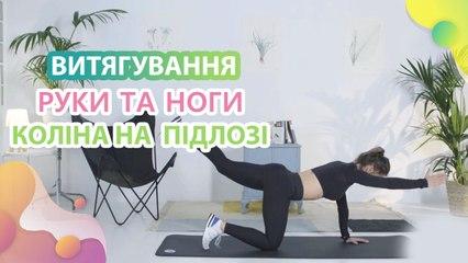 Витягування руки та ноги, коліна на підлозі -  Моє здоров'я
