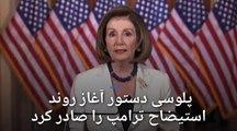 نانسی پلوسی: ترامپ راهی به جز استیضاح برایمان نگذاشته است