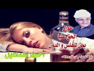 موال الحق عليك يا قلبي امنت للدون احمد اسماعيل
