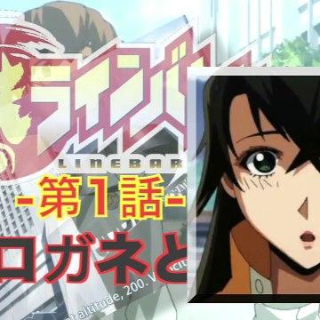 Kurogane no Linebarrels 鉄のラインバレル 第1話/クロガネと少年 HD