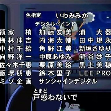 Sonic X - 1º Encerramento (Saga Novo Mundo)『ミ・ラ・イ』(1ª Versão) em PT-BR (HQ)