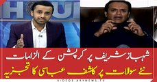 Corruption allegations of Shehbaz Sharif, Kashif Abbasi's analysis