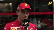 شاهد ماذا قال لوكلير نجم فريق فيراري وسباقات فورمولا 1 لـPit Stop