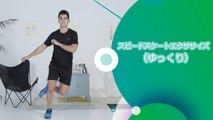 スピードスケートエクササイズ(ゆっくり)- スポーツライフ