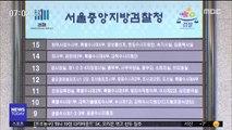 김기현 첩보 '첫 접수'…前 청와대 행정관 조사