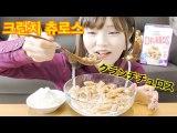 【Korean Subtitles】シナモントーストクランチにサクサクチョコボール加えて最高の朝食。(マクビティのニブルチョコボール)