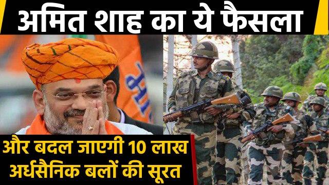 Amit Shah के इस फैसले से जल्द ही बदले दिखेंगे 10 लाख Paramilitary forces   वनइंडिया हिंदी