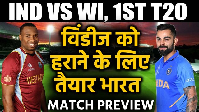 India vs West Indies, 1st T20 : Match Preview, Virat Kohli & Co. aims on first win|वनइंडिया हिंदी