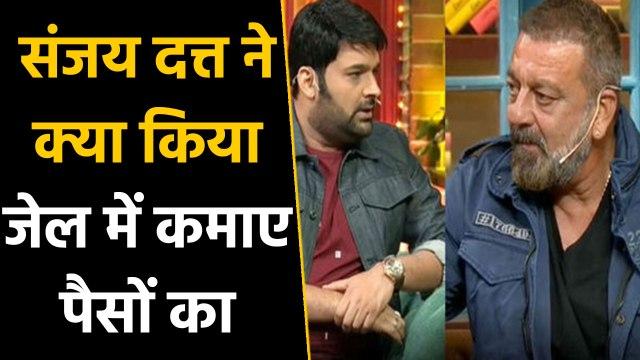 Sanjay Dutt ने जेल में कमाए पैसों का क्या किया,  सुनकर हो जाएंगे Emotional   वनइंडिया हिंदी