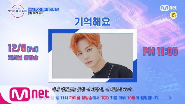 [선공개/미리듣기] ′♬ 기억해요′ 데뷔 평가곡 1분 PREVIEW