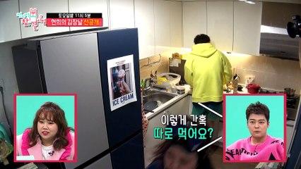 [선공개] 홍현희 냉삼vs제이쓴 팬케이크
