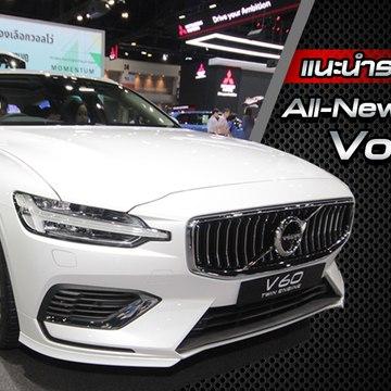 ส่องรอบคัน All-New Volvo V60 2019 ราคาเริ่มต้น 2.29 ล้านบาท