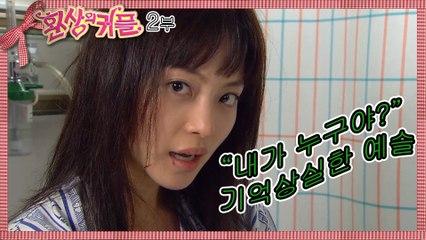 [환상의 커플] 2회 지호는 기억을 잃은 예슬을 집으로 데려오는데..Drama 'Fantastic couple'