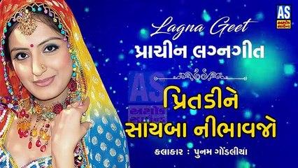 Pritdi Ne Sayba Nibhavjo || Poonam Gondaliya Lagna Geet || Gujarati Wedding Songs || New Gujarati Song  || Ashok Sound Rajkot