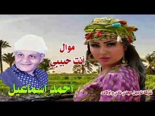 موال انت حبيبي و فارد معاك هعدي احمد اسماعيل