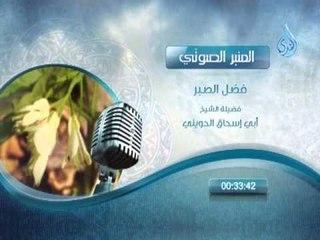 المنبر الصوتي فضل الصبر 1 الشيخ الحويني
