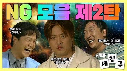 시트콤 [세 친구] Three Friends !!!지상 최대의 NG쇼!!! 본방보다 더 웃김ㅋㅋㅋ