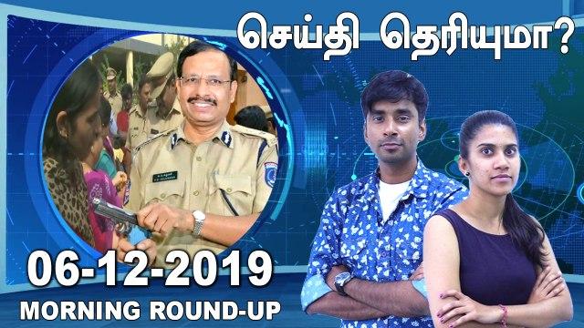 செய்தி தெரியுமா | 06-12-2019 | Morning News | oneindia tamil