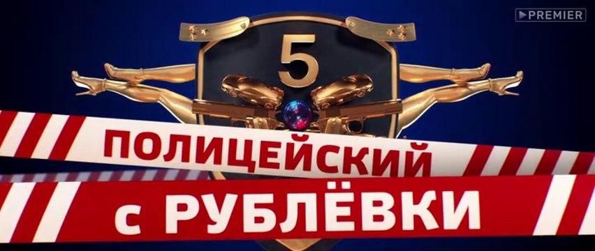 Полицейский с Рублёвки 5 сезон 2 серия
