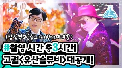 [예능연구소] 이 집 뮤비 잘 하네..b 고퀄 유산슬 뮤비 대공개!