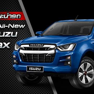 ส่องรอบคัน All-New Isuzu D-max 2020 ราคาเริ่มต้น 5.47 แสนบาท