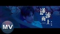 羅雲熙-逆流而上(官方版MV)