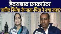 Hyderabad Encounter पर Nirbhaya के माता-पिता ने कहीं ये बड़ी बात | वनइंडिया हिंदी